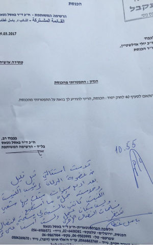 MK Bassel Ghattas's official resignation letter from the Knesset, including a handwritten message explaining the move. (Courtesy)
