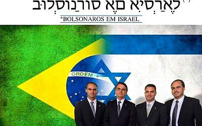 Jair Bolsonaro and sons published a blog with inverted Hebrew text during their visit to Israel in 2016 to show support for the Jewish state. (Bolsonaro Family/JTA)