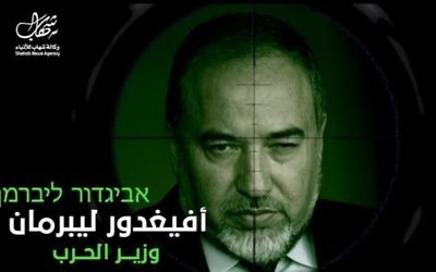 Defense Minister Avigdor Liberman depicted through the view of a sniper's scope in a video made by Hamas activists that was published on March 29, 2017. (Screen capture/Shehab News Agency)
