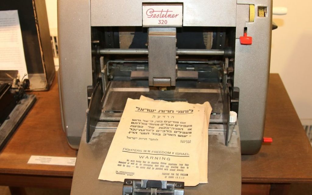 A printing press used by Lehi members to produce propaganda supporting the group. (Shmuel Bar-Am)