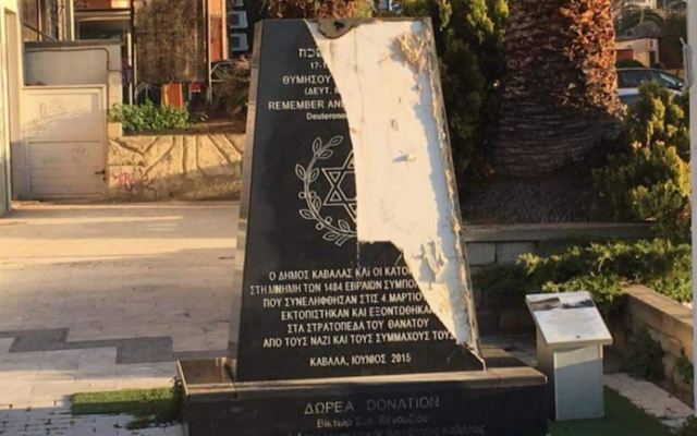 A memorial in Kavala, Greece, that commemorates Greek Jews who died in World War II. (Yiddish News/Twitter via JTA)