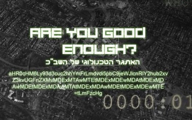 Shin Bet looking for recruits who can crack cyber-riddle