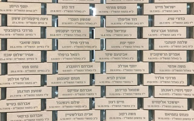 Bricks line a corridor in the Remembrance Hall, each bearing the name and date of death of a fallen soldier, April 27, 2017. (Luke Tress/Times of Israel.