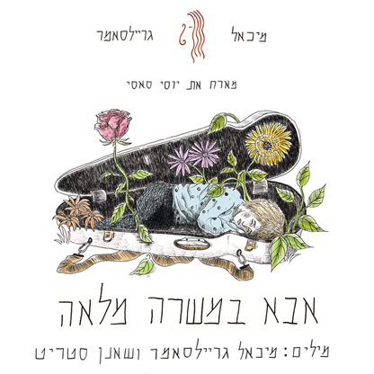 The cover of Greilsammer's latest song, 'Full-Time Dad', illustrated by Elad Mualem (Courtesy Michael Greilsammer)
