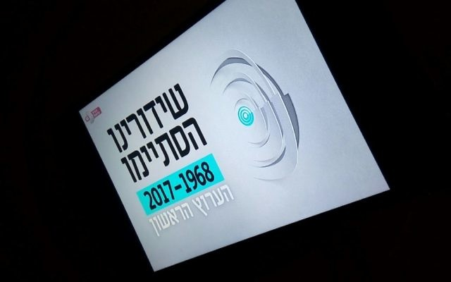 "A television showing Channel 1, displaying a message reading ""Our broadcast has ended."" (Joshua Davidovich/Times of Israel)"