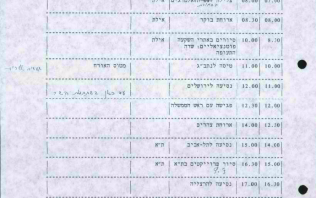 Part of the itinerary for Donald Trumps planned 1989 visit Israel (Israel State Archives)