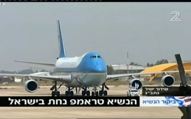 President Trump arrives on Air Force One at Ben Gurion Airport, May 22, 2017. (Screenshot)