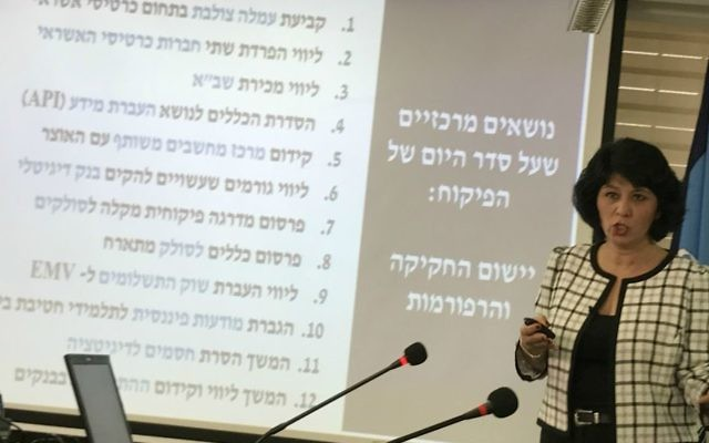 Hedva Ber, Supervisor of Banks at the Bank of Israel, at a press conference in Tel Aviv, May 24, 2017 (Courtesy: Shoshanna Solomon)