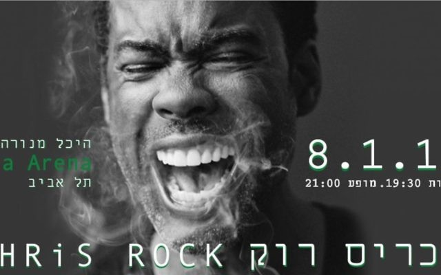 "Chris Rock promotional photo for his ""Total Blackout Tour"" performance in Tel Aviv on January 8, 2018 (Courtesy)"