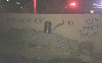 Arson sprayed on a wall at the entrance to the village of 'Ara in northern Israel, May 24, 2017. (Israel Police)