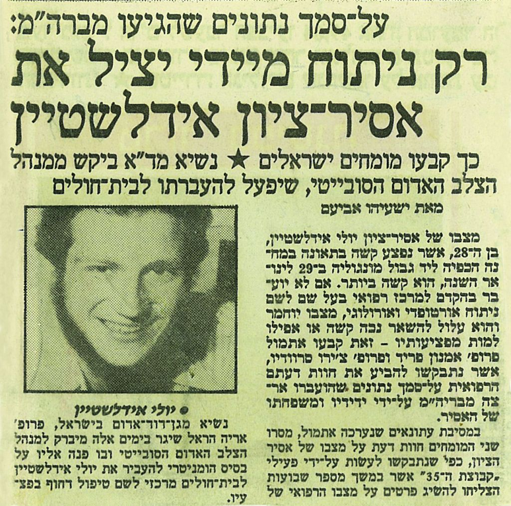"A Hebrew-language newspaper clipping from the late 1980s warns ""Only immediate surgery will save Prisoner of Zion Edelstein"" after his injury in a Soviet labor camp (courtesy)"