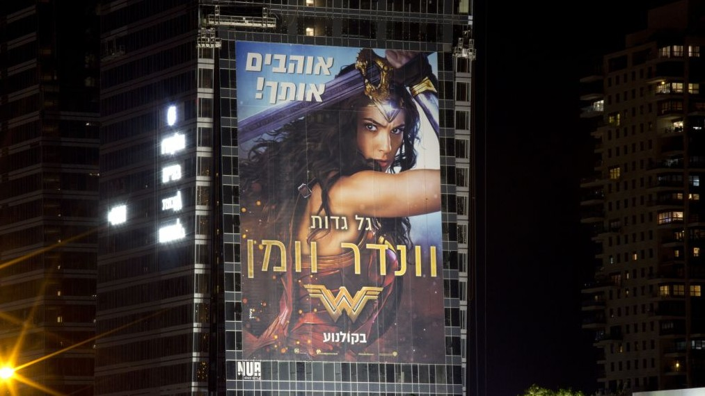 This Wednesday, June 6, 2017 photo shows a billboard promoting the film Wonder Woman in Tel Aviv (AP Photo/Ariel Schalit)