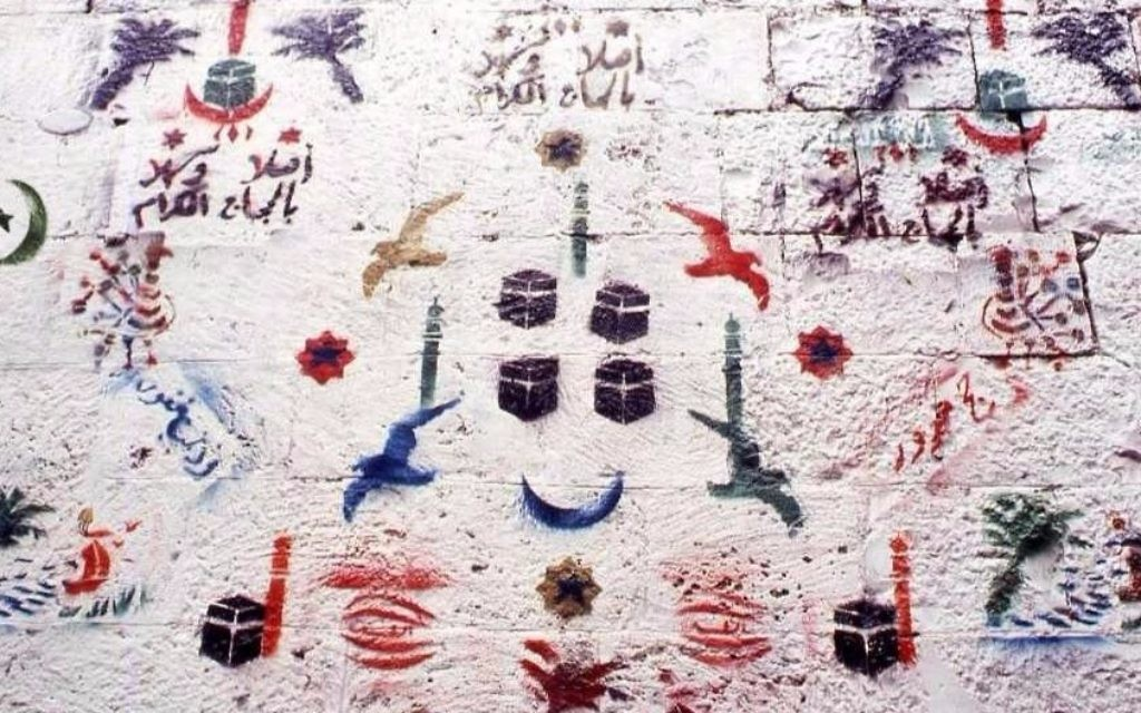 Muslim design identity: The Islamic crescent, the Ka'aba in Mecca, minarets, birds and palm trees feature in a Hajj painting in the Muslim Quarter, Old City of Jerusalem. (Courtesy)