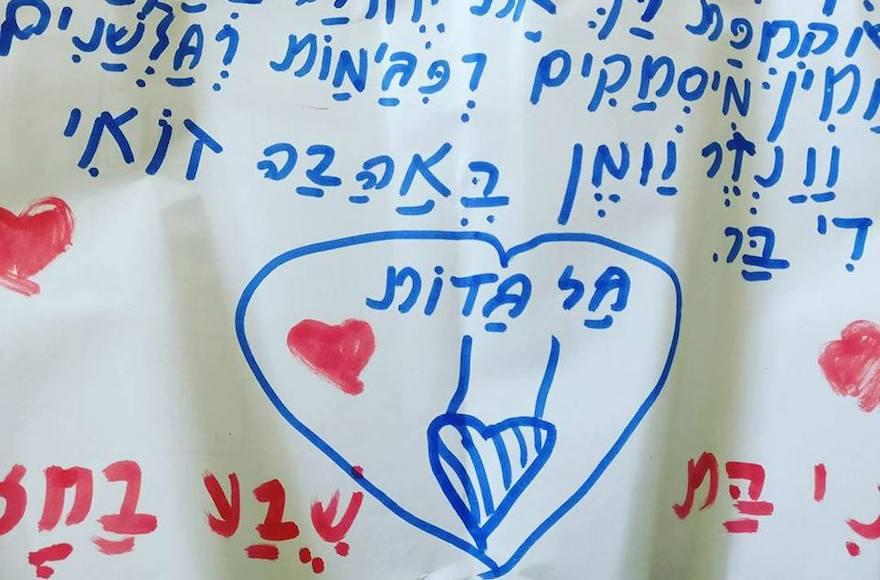 Zoey's note (Facebook via JTA)