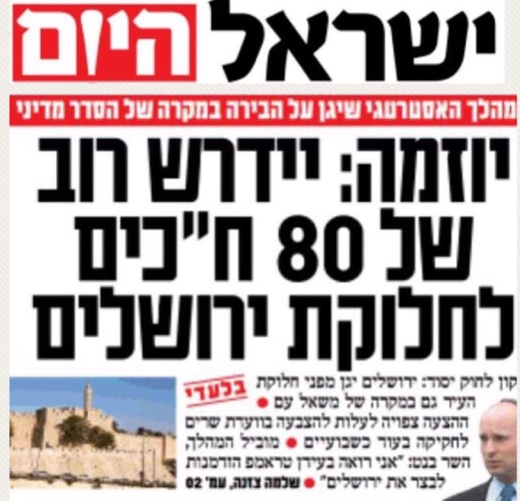 A report on the front page of the June 16 edition of Israel Hayom describes a legislative initiative by Education Minister Naftali Bennett (screen capture)