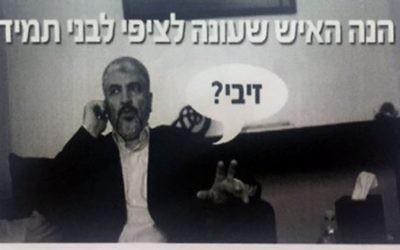 A campaign ad crafted by the Likud party ahead of the 2015 elections depicting then Hamas leader Khaled Mashaal (screen capture: Channel 2)
