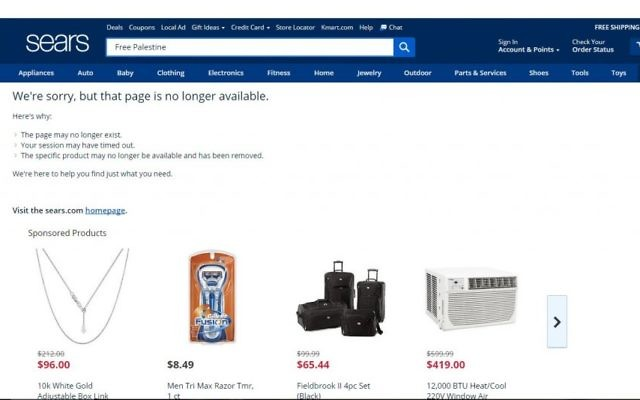 "Sears withdraws ""Free Palestine"" shirts from its website, June 7, 2017. (Screen capture: Sears website)"