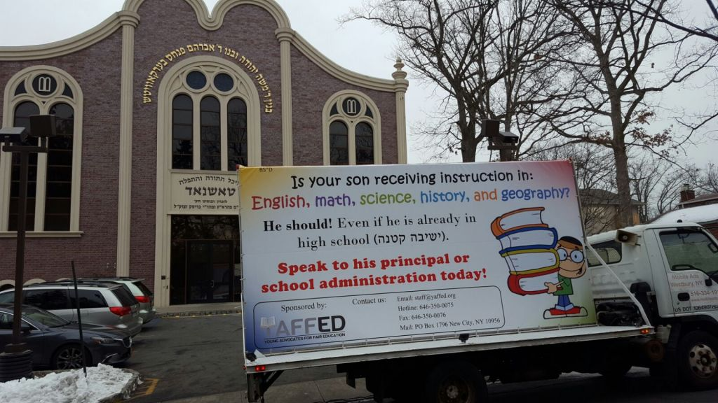 A billboard by YAFFED in front of a yeshiva, asking parents to think about their sons' secular education. Schools in the ultra-Orthodox community are virtually all segregated by sex. (Courtesy)