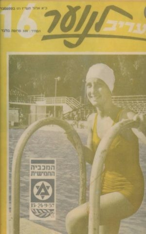 Jane Katz on the cover of Maariv La'Noar in 1957, when she was 14 and participated in her first Maccabiah Games. (Courtesy)