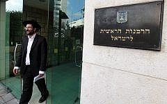 Illustrative: The building of the Chief Rabbinate of Israel in Jerusalem. (Flash90)
