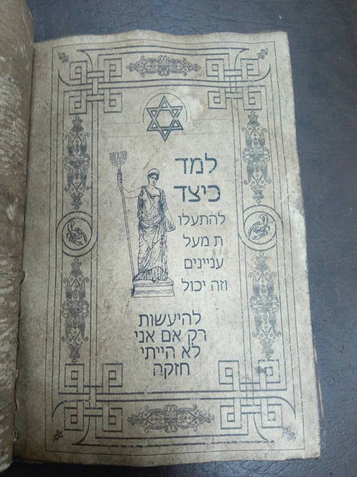 Bizarre Hebrew text seized in the Red Sea resort Hurghada by the Egyptian Ministry of Antiquities. (Facebook)