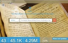 Screen capture of the National Library of Israel's online manuscript archive, August 2, 2017. (National Library of Israel)