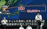 Pedestrians walk in front of a large video screen in Tokyo broadcasting a news report about North Korea's missile test that passed over Japan on September 15, 2017. (AFP Photo/Toru Yamanaka)
