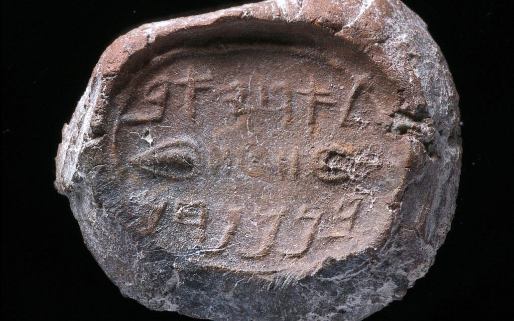 Complete seal bearing the name 'Achiav ben Menachem' found at Jerusalem' City of David, summer 2017. (Clara Amit, Antiquities Authority)