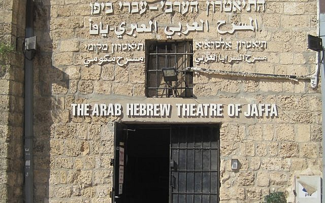 Jaffa Arab-Hebrew Theater, 28 October 2011. (CC BY-SA Itzuvit, Wikimedia commons)
