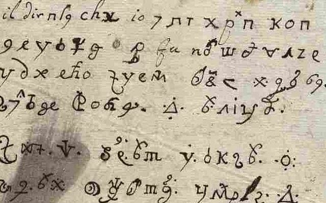 A coded letter written by a 17th-century Italian nun, who claimed it had been dictated to her by the Devil. (Wikimedia Commons)