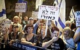 Residents of south Tel Aviv protest outside the home of Supreme Court Justice Miriam Naor, in Jerusalsem on September 2, 2017 (Hadas Parush/Flahs90)