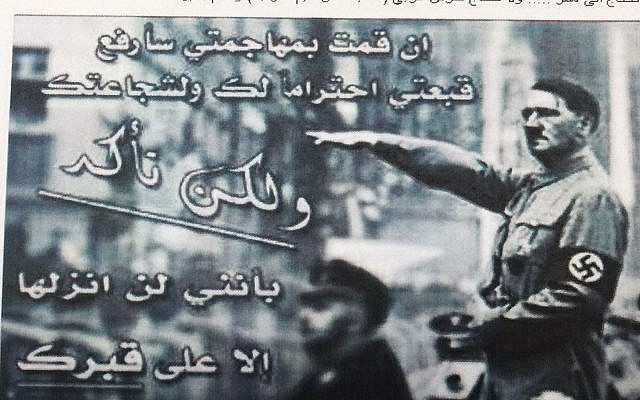 A Facebook post by Muhammad al-Sawiti, a member of the Palestinian security services, praising Adolf Hitler (Shin Bet)