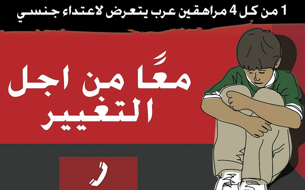 Image from an advertisement for a hotline for male Arab victims of sexual assault. (Courtesy)