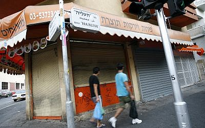 Two men walk past shops closed on Shabbat in south Tel Aviv, August 23, 2008. (Miriam Alster/Flash90)