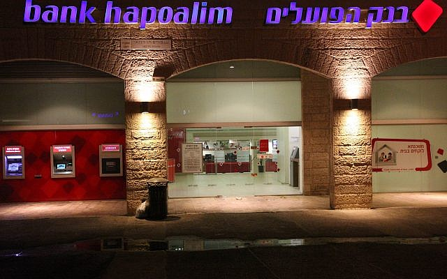 Illustrative photo of a Bank Hapoalim branch on King George street, Jerusalem, November 15, 2013. (Meital Cohen/Flash90)