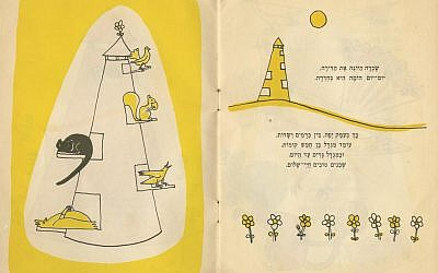 "The original, 1959 illustrations of 'A Flat for Rent,"" by Shoshana Heiman feature only two colors (Courtesy Kedem Auctions)"