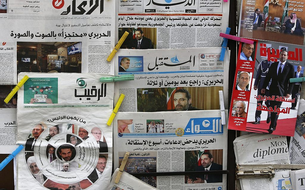 Lebanese newspapers with coverage of last night's interview with resigned Lebanese Prime Minister Saad Hariri hang at a newstand, in Beirut, Lebanon, November 13, 2017. (AP Photo/Hassan Ammar)