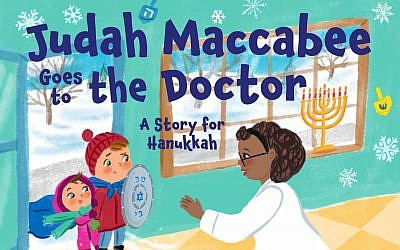 'Judah Maccabee Goes to the Doctor,' by Ann D. Koffsky. (Apples & Honey Press/via JTA)