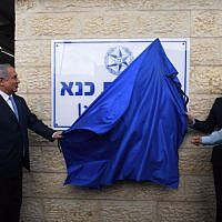 Prime Minister Benjamin Netanyahu, Public Security Minister Gilad Erdan and Israeli Chief of Police Roni Alshiech at an inauguration ceremony marking the opening of a new police station in the northern Arab Israeli town of Kfar Kanna. November 21, 2017. (Kobi Gideon/GPO)