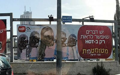 Defaced Jerusalem billboard, November 6, 2017. (Courtesy, Laura Ben-David)