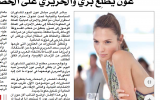 Lebanese daily Al Liwaa on November 27, 2017, published an image of Israeli actress Gal Gadot on its front page, saying the woman in the picture was a purported Mossad agent who allegedly recruited Lebanese actor and playwright Ziad Itani. It later apologized for the 'technical error' (screenshot from Al Liwaa)