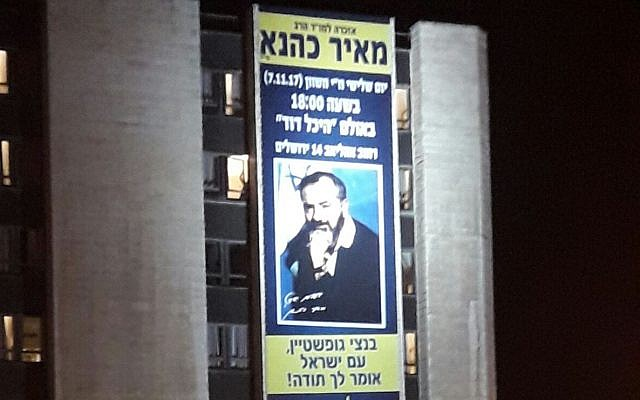 A sign commemorating the anniversary of the death of far-right activist Meir Kahane draped on the Jerusalem Gardens Hotel in Jerusalem on October 30, 2017. The caption reads, 'Bentzi Gopstein, the Jewish people thanks you.' (Courtesy)