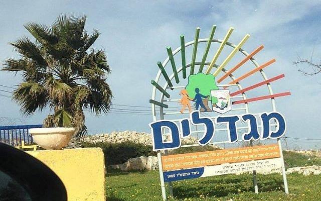 Entrance to Migdalim settlement. (Courtesy)