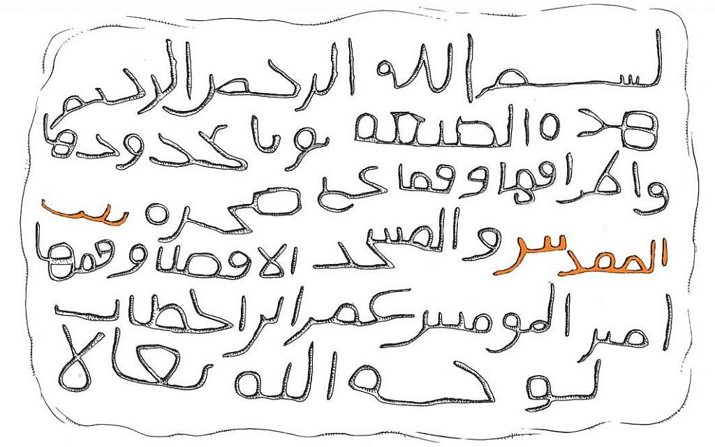 A drawing of the inscription in the village of Nuba with the emphasis on the color of the Arabic term 'Beit al-Maqdas' -- the Temple. (Illustration: Alena Ruban)