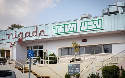 A Teva Pharmaceutical Industries building in Kiryat Shmona, northern Israel, December 14, 2017. (Basel Awidat/Flash90)