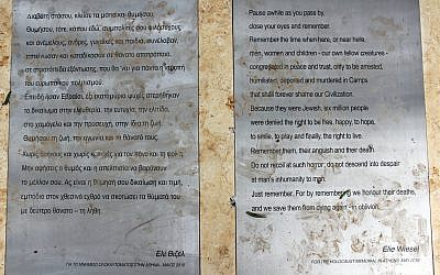 Athens Holocaust memorial with text by Elie Wiesel. (CC BY-SA Tilemahos Efthimiadis, Wikimedia Commons)