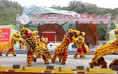 Performers doing a lion dance at the inauguration of the Guangdong Technion Israel Institute of Technology campus in Shantou, China, Dec. 18, 2017. (Guangdong Technion Israel Institute of Technology)