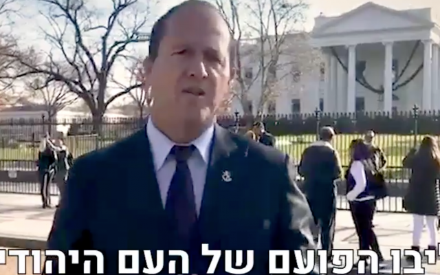 Jerusalem Mayor Nir Barkat outside the White house, December 2017 (Facebook screenshot)