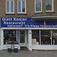 The exterior of the HaCarmel restaurant in Amsterdam, Netherlands. (Google Maps)
