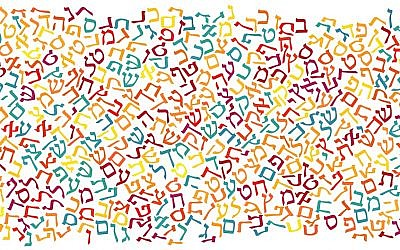 Illustrative: Collage of Hebrew letters. (iStock)